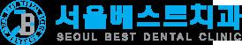 천안치과 | 서울베스트치과